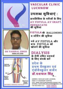 AV Fistula Care