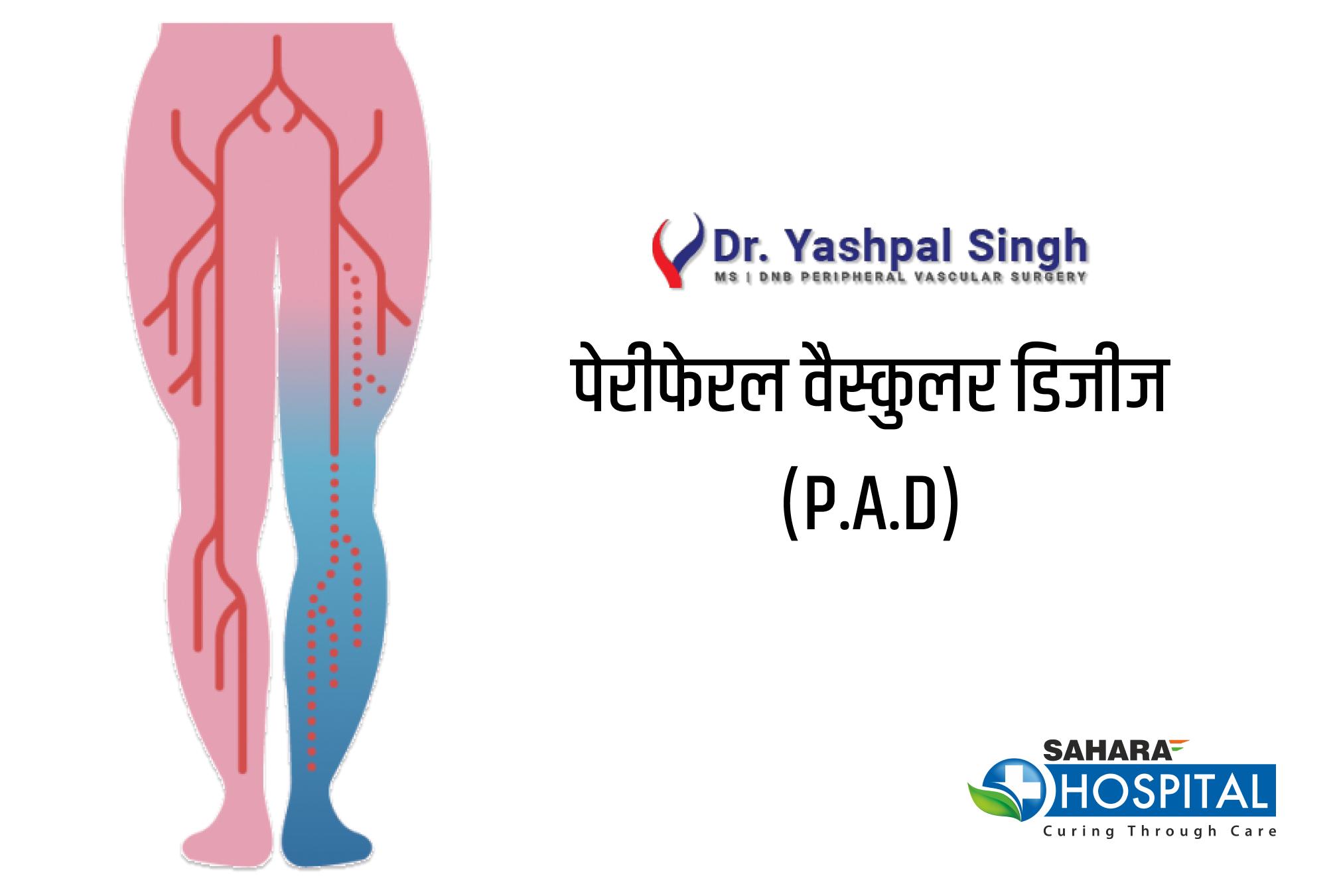 दर्द, कालापन, गैंग्रीन या अलसर हो तो-पेरीफेरल वैस्कुलर डिजीज